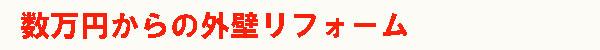 数万円からのリフォーム計画